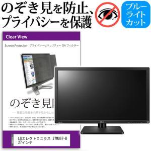 【のぞき見防止(プライバシー)セキュリティーOAフィルター】LGエレクトロニクス 27MU67-B[...