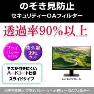 Acer KA270HAbmidx のぞき見防止 プライバシー フィルター 左右 覗き見防止