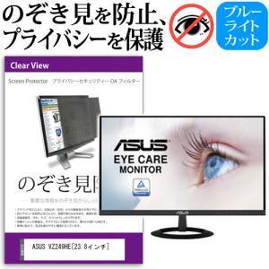 ASUS VZ249HE[23.8インチ]機種で使える【プライバシー フィルター】 左右からの覗き見...