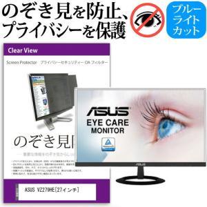 ASUS VZ279HE[27インチ]機種で使える【プライバシー フィルター】 左右からの覗き見を防...