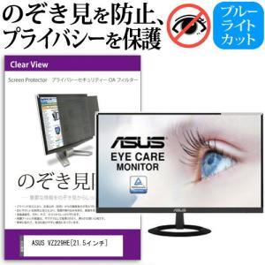 ASUS VZ229HE[21.5インチ]機種で使える【プライバシー フィルター】 左右からの覗き見...