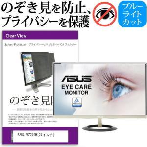 ASUS VZ279H[27インチ]機種で使える【プライバシー フィルター】 左右からの覗き見を防止...