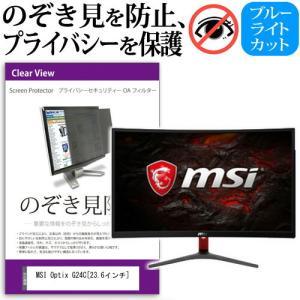 MSI Optix G24C のぞき見防止 プライバシー セキュリティーOAフィルター 覗き見防止 ...