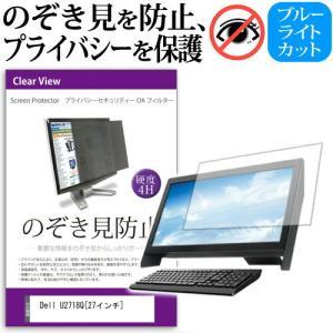 Dell U2718Q のぞき見防止 プライバシー セキュリティーOAフィルター 覗き見防止 液晶モ...