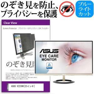 ASUS VZ239H [23インチ]のぞき見防止(プライバシー)セキュリティーOAフィルター 目を...