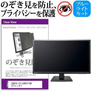 IODATA EX-LD4K271DB [27インチ] 機種で使える【プライバシー フィルター】 左...