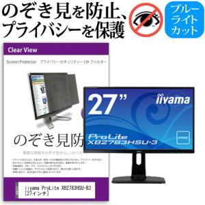 iiyama ProLite XB2783HSU-B3(27インチ]機種で使える のぞき見防止 プライバシー セキュリティー 覗き見防止 液晶モニター・ディスプレイ保護|mediacover