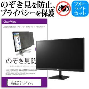 LGエレクトロニクス 27MK430H-B(27インチ]機種で使える のぞき見防止 プライバシー セキュリティー 覗き見防止|mediacover