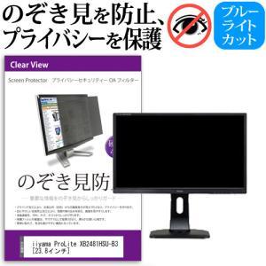 iiyama ProLite XB2481HSU-B3(23.8インチ]機種で使える のぞき見防止 プライバシー セキュリティー 覗き見防止|mediacover
