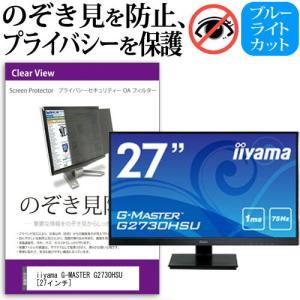 iiyama G-MASTER G2730HSU(27インチ]機種で使える のぞき見防止 プライバシー セキュリティー 覗き見防止 液晶モニター・ディスプレイ保護|mediacover