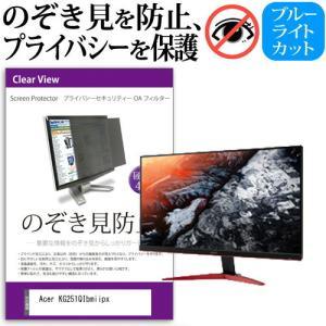 Acer KG251QIbmiipx(24.5インチ]機種で使える のぞき見防止(プライバシー)セキ...