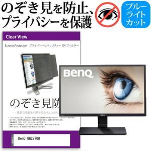 BenQ GW2270H(DP)(21.5インチ]機種で使える のぞき見防止(プライバシー)セキュリティーOAフィルター 目を保護 キズ防止 防塵 液晶モニター・ディスプレイ保護|mediacover