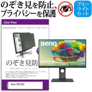 BenQ PD2700U [27インチ] 機種で使える【プライバシー フィルター】 左右からの覗き見...