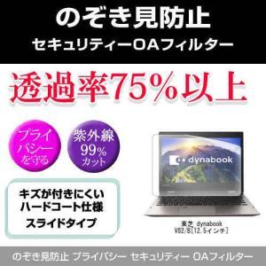 【のぞき見防止(プライバシー)セキュリティーOAフィルター】東芝 dynabook V82/B [1...
