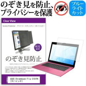 ASUS Chromebook Flip C101PA [10.1インチ]機種用 【プライバシーフィ...