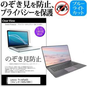 Lenovo ThinkPad25 のぞき見防止 液晶保護フィルム 覗き見防止 プライバシー保護 mediacover