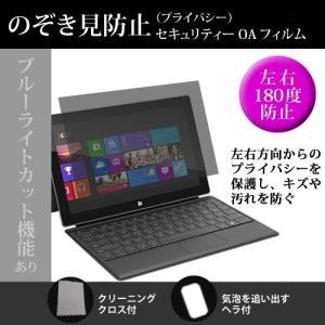 HP Pavilion TouchSmart 10-e013AU のぞき見防止 プライバシー フィルム 左右 覗き見防止 mediacover
