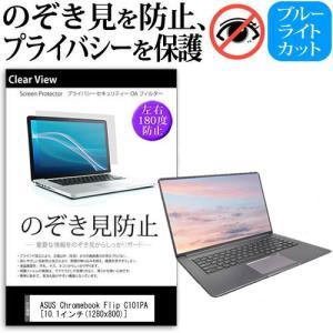 ASUS Chromebook Flip C101PA [10.1インチ(1280x800)]機種用...