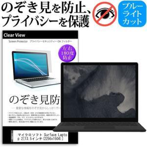 マイクロソフト Surface Laptop 2(13.5インチ]機種用 のぞき見防止 液晶保護フィルム 覗き見防止 プライバシー保護 mediacover
