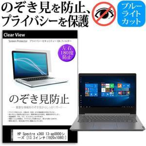 HP Spectre x360 13-ap0000シリーズ(13.3インチ]機種用 のぞき見防止 液晶保護フィルム キズ防止 ディスプレイ保護 mediacover