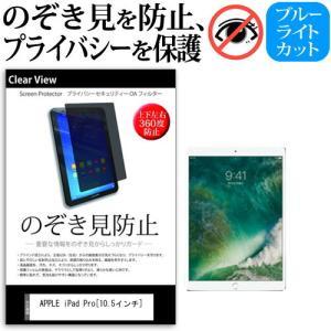 iPad Pro のぞき見防止 上下左右4方向 プライバシー 保護フィルム 反射防止 覗き見防止|mediacover