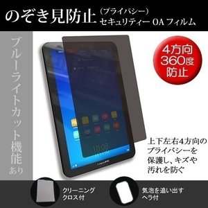 APPLE iPad mini Retinaディスプレイ Wi-Fi のぞき見防止 プライバシー 上下左右4方向 覗き見防止 保護フィルム mediacover