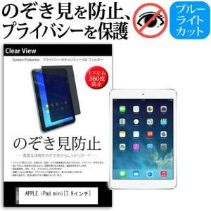 APPLE iPad mini のぞき見防止 プライバシー 上下左右4方向 覗き見防止 保護フィルム mediacover
