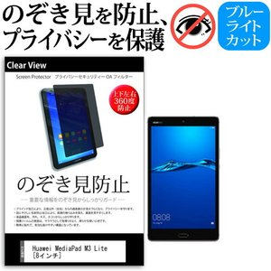 Huawei MediaPad M3 Lite のぞき見防止 上下左右4方向 プライバシー 保護フィルム 反射防止 覗き見防止 mediacover