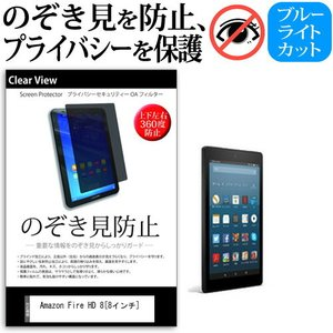 Amazon Fire HD 8 [8インチ(1280x800)]機種で使える【のぞき見防止 反射防...