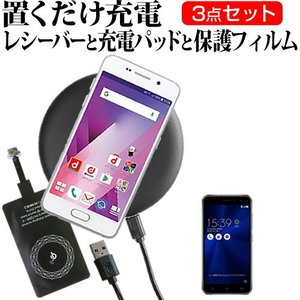 ASUS ZenFone 3 ZE520KL 置くだけ充電 レシーバー と 充電パッド と 保護フィルム の3点セット|mediacover