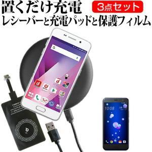 HTC HTC U11 HTV33 置くだけ充電 ワイヤレス 充電器 と レシーバー セット Qi(チー) 無線|mediacover