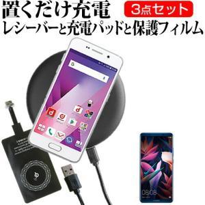 Huawei Mate 10 Pro 置くだけ充電 ワイヤレス 充電器 と レシーバー セット Qi(チー) 無線|mediacover
