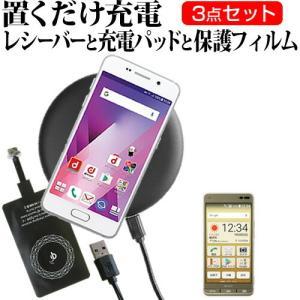 京セラ BASIO3 置くだけ充電 ワイヤレス 充電器 と レシーバー セット Qi(チー) 無線|mediacover