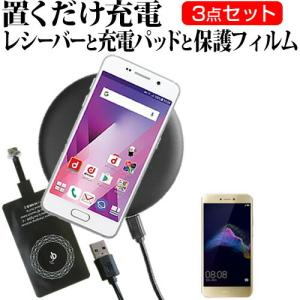 HUAWEI nova lite 置くだけ充電 ワイヤレス 充電器 と レシーバー セット Qi(チー) 無線|mediacover