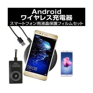 Huawei nova lite 2 置くだけ充電 ワイヤレス 充電器 と レシーバー セット Qi(チー) 無線|mediacover
