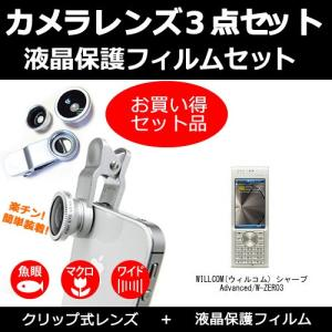 WILLCOM(ウィルコム)シャープ Advanced/W-ZERO3 カメラ レンズ 3点(魚眼・...