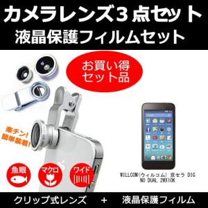 WILLCOM(ウィルコム)京セラ DIGNO DUAL 2 WX10K カメラ レンズ 3点(魚眼...