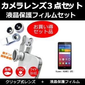 【レンズ3点セット(魚眼・広角・マクロレンズ) と 液晶保護フィルム(反射防止)セット】Huawei...
