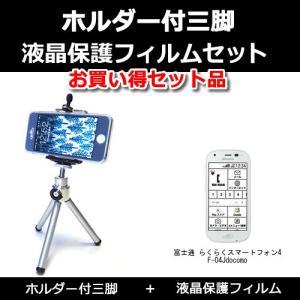 【三脚ホルダー と 液晶保護フィルム(反射防止)セット】富士通 らくらくスマートフォン4 F-04J...