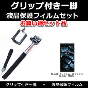 WILLCOM(ウィルコム)京セラ DIGNO DUAL 2 WX10K 自撮り棒 と 反射防止液晶...