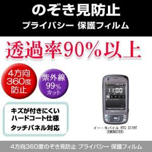 イー・モバイル HTC S11HT(EMONSTER) のぞき見防止 プライバシー 上下左右4方向 覗き見防止 保護フィルム mediacover