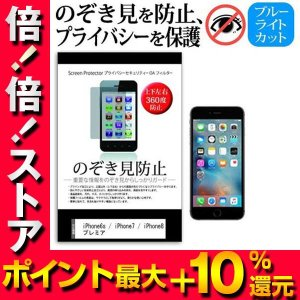 APPLE iPhone6s / iPhone7 / iPhone8 のぞき見防止 プライバシー 上下左右4方向 覗き見防止 保護フィルム mediacover