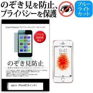 iPhoneSE のぞき見防止 プライバシー 上下左右4方向 覗き見防止 保護フィルム mediacover