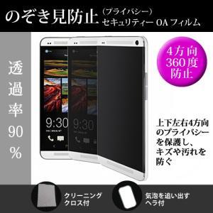 Apple iPod touch 第5世代 のぞき見防止 プライバシー 上下左右4方向 覗き見防止 保護フィルム mediacover