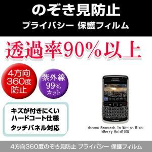 ドコモ Research In Motion BlackBerry Bold 9700 のぞき見防止 プライバシー 上下左右4方向 覗き見防止 保護フィルム mediacover