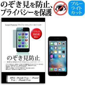 APPLE iPhone6 Plus / iPhone7 Plus / iPhone8 Plus のぞき見防止 プライバシー 上下左右4方向 覗き見防止 保護フィルム mediacover