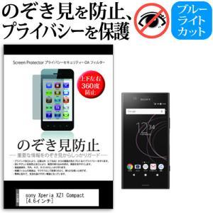 ソニーモバイルコミュニケーションズ Xperia XZ1 Compact SO-02K のぞき見防止 上下左右4方向 プライバシー 保護フィルム 反射防止 覗き見防止 mediacover