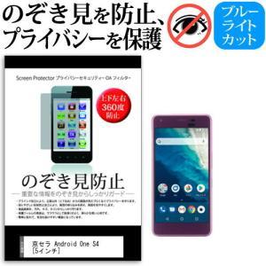 京セラ Android One S4 のぞき見防止 上下左右4方向 プライバシー 保護フィルム 反射防止 覗き見防止 mediacover