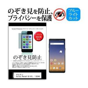 サムスン Galaxy Note9 SC-01L / SCV40(6.4インチ]機種で使える のぞき見防止(上下左右4方向) プライバシー保護フィルム 反射防止】SKU使える キズ防止 mediacover