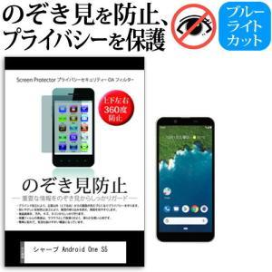 シャープ Android One S5(5.5インチ]機種で使える のぞき見防止(上下左右4方向) プライバシー保護フィルム 反射防止】SKU使える キズ防止 mediacover